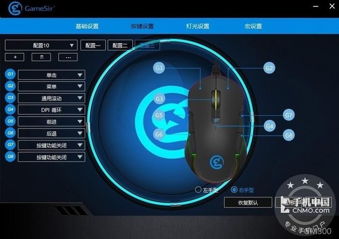 GameSir GK300电竞机械键盘+GM300 双模电竞鼠标 体验第27张图_手机中国论坛